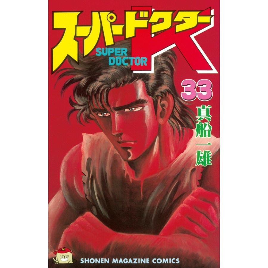 【初回50%OFFクーポン】スーパードクターK (33) 電子書籍版 / 真船一雄|ebookjapan