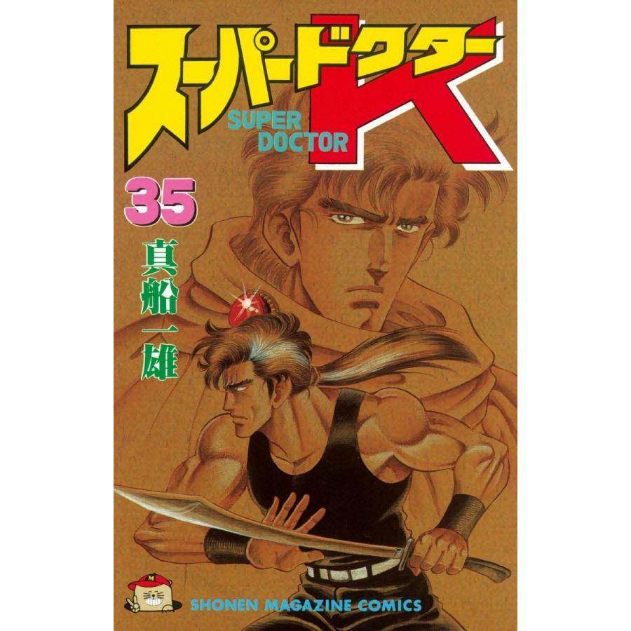 【初回50%OFFクーポン】スーパードクターK (35) 電子書籍版 / 真船一雄|ebookjapan