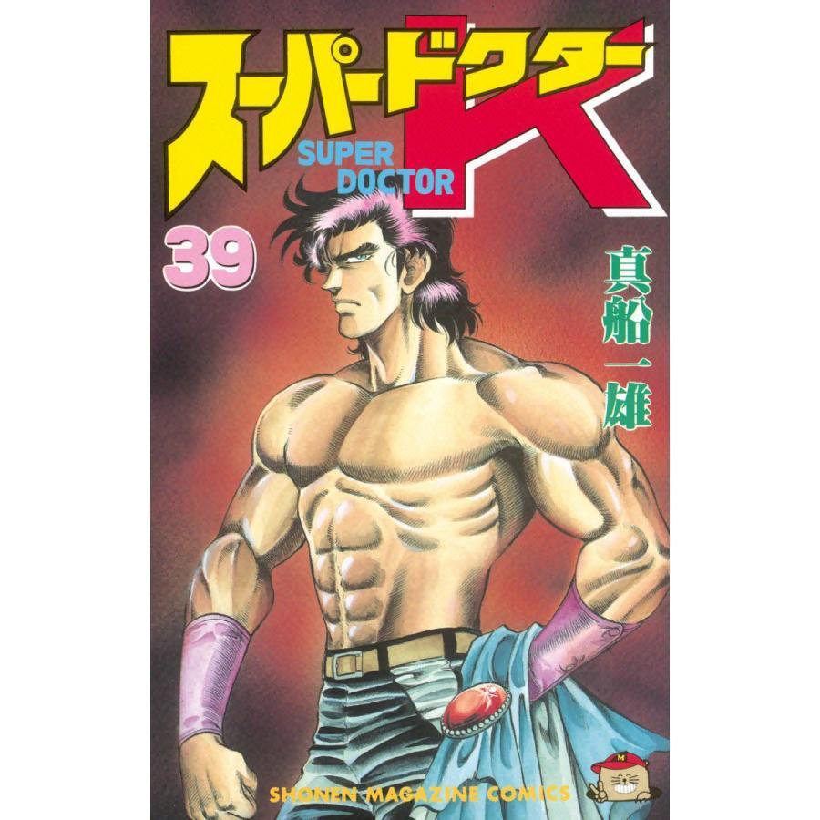 【初回50%OFFクーポン】スーパードクターK (39) 電子書籍版 / 真船一雄|ebookjapan