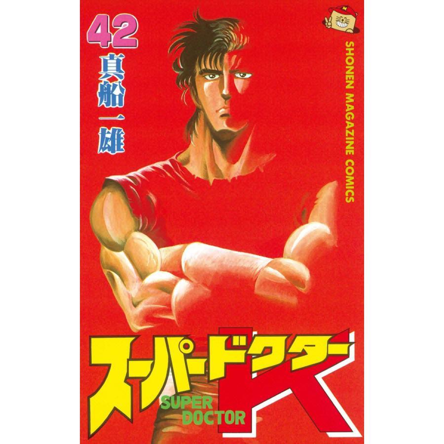 【初回50%OFFクーポン】スーパードクターK (42) 電子書籍版 / 真船一雄 ebookjapan