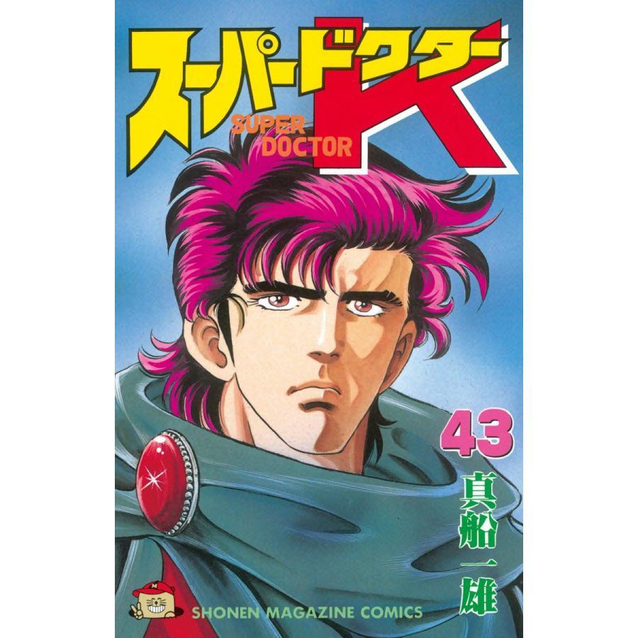【初回50%OFFクーポン】スーパードクターK (43) 電子書籍版 / 真船一雄|ebookjapan