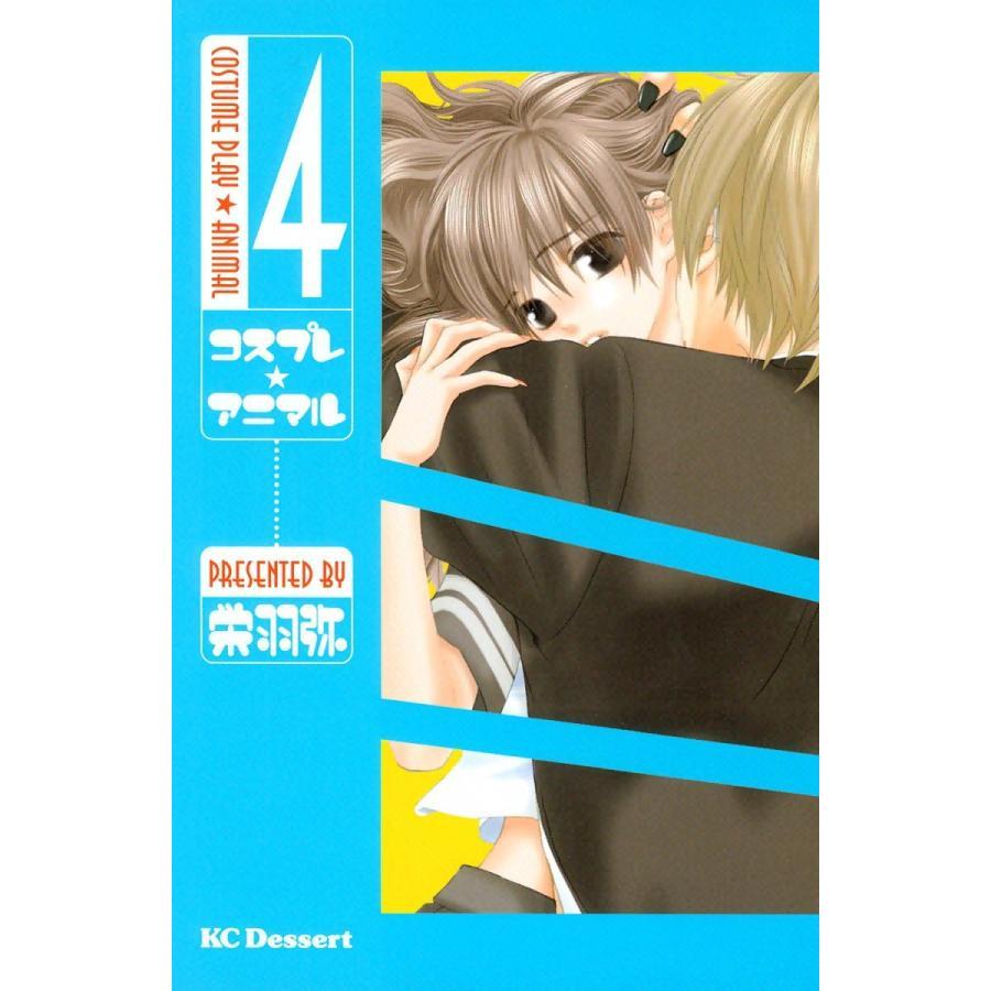 コスプレ☆アニマル (4) 電子書籍版 / 栄羽弥 ebookjapan