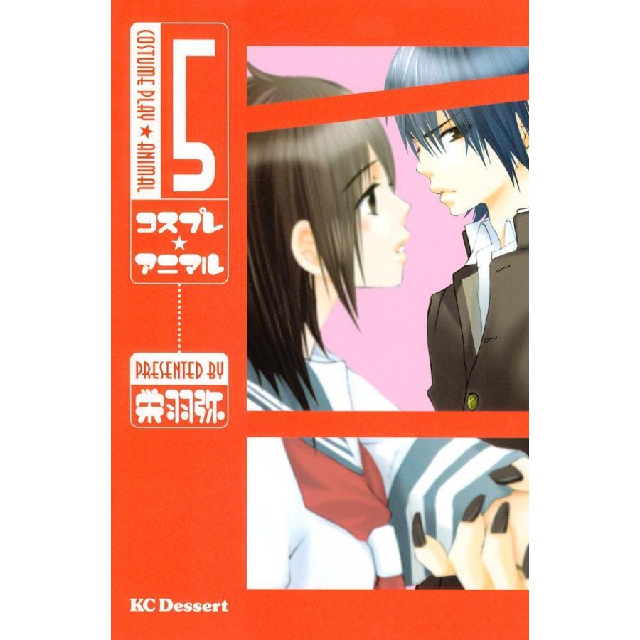 コスプレ☆アニマル (5) 電子書籍版 / 栄羽弥 ebookjapan