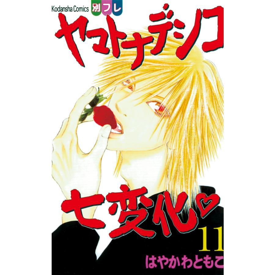 ヤマトナデシコ七変化 (11) 電子書籍版 / はやかわともこ|ebookjapan