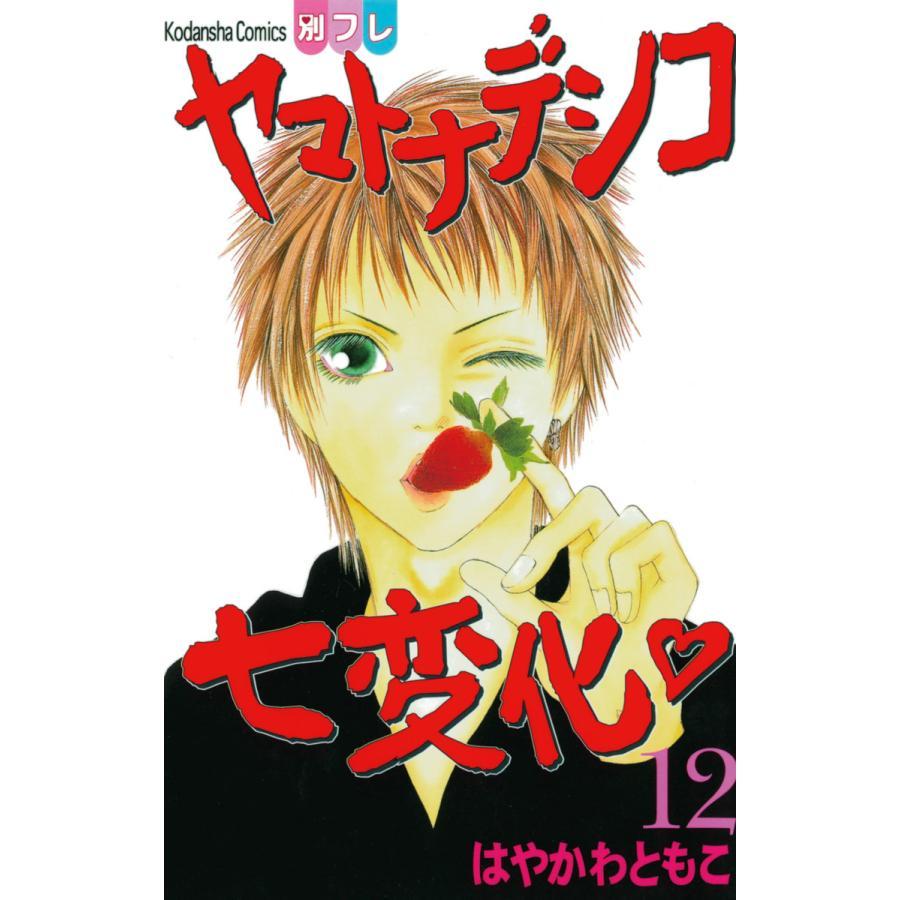 ヤマトナデシコ七変化 (12) 電子書籍版 / はやかわともこ ebookjapan