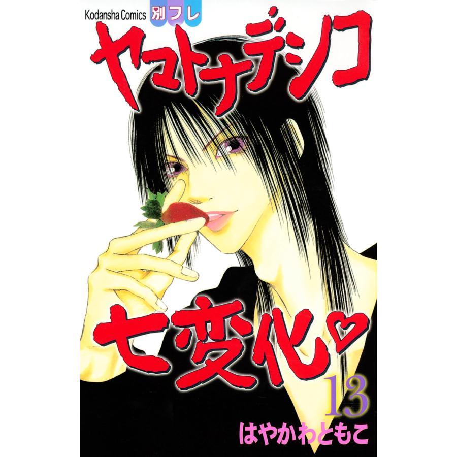 ヤマトナデシコ七変化 (13) 電子書籍版 / はやかわともこ ebookjapan