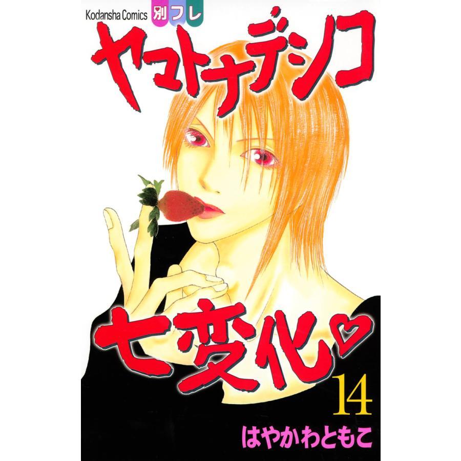 ヤマトナデシコ七変化 (14) 電子書籍版 / はやかわともこ|ebookjapan