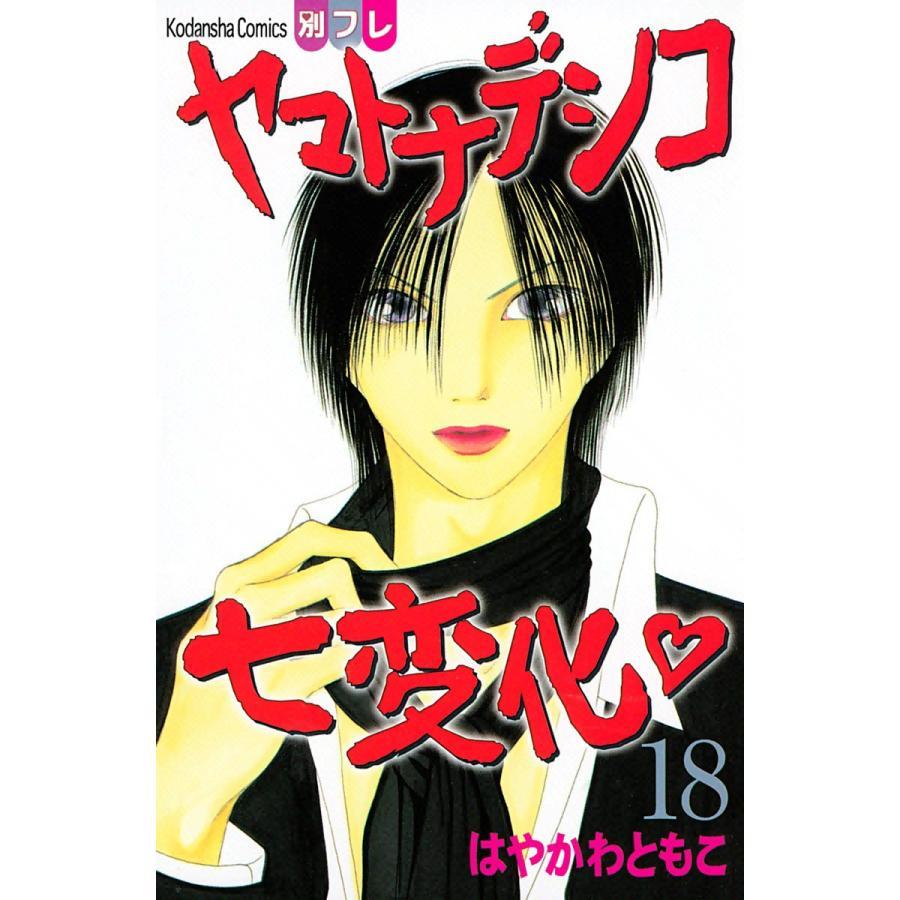 ヤマトナデシコ七変化 (18) 電子書籍版 / はやかわともこ ebookjapan