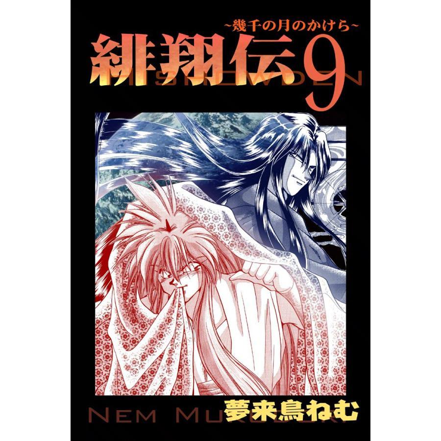 緋翔伝〜幾千の月のかけら〜 (9) 電子書籍版 / 夢来鳥ねむ|ebookjapan