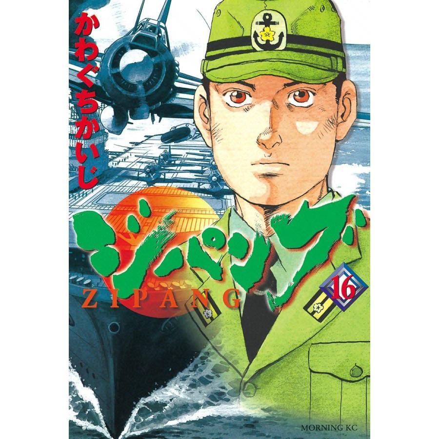 【初回50%OFFクーポン】ジパング (16) 電子書籍版 / かわぐちかいじ ebookjapan