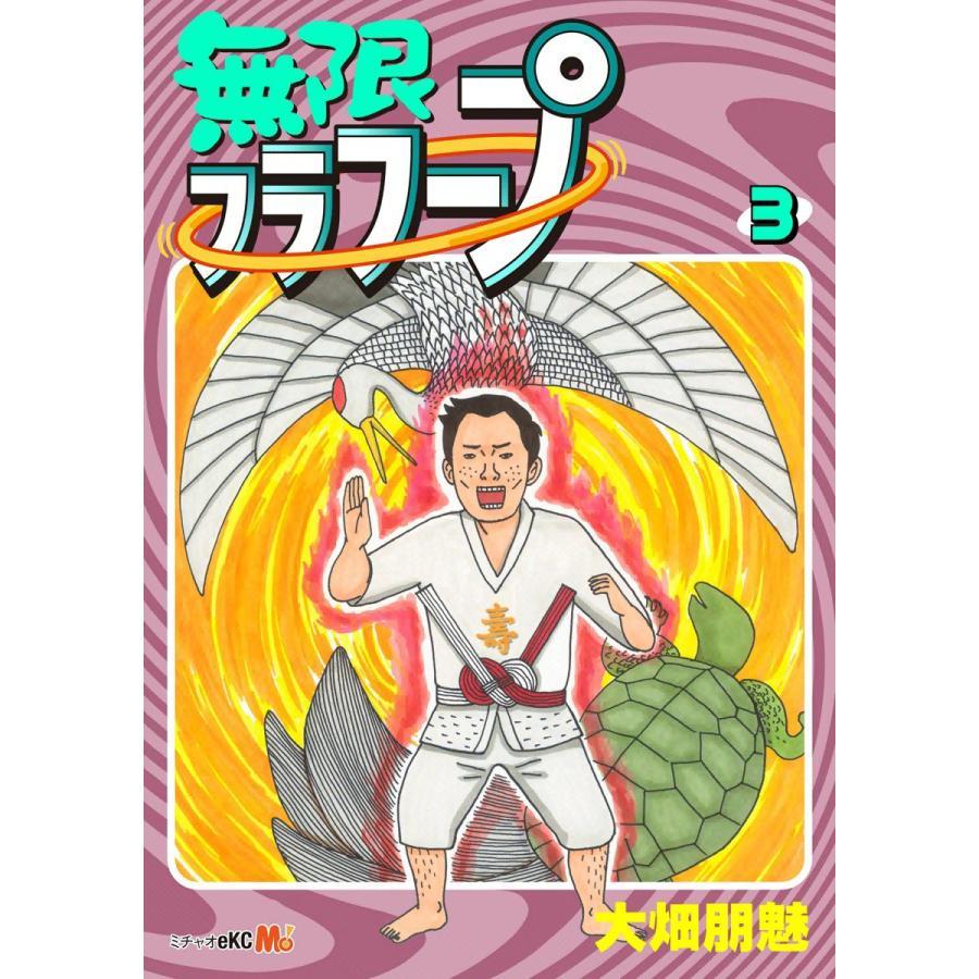 【初回50%OFFクーポン】無限フラフープ (3) 電子書籍版 / 大畑朋魅 ebookjapan
