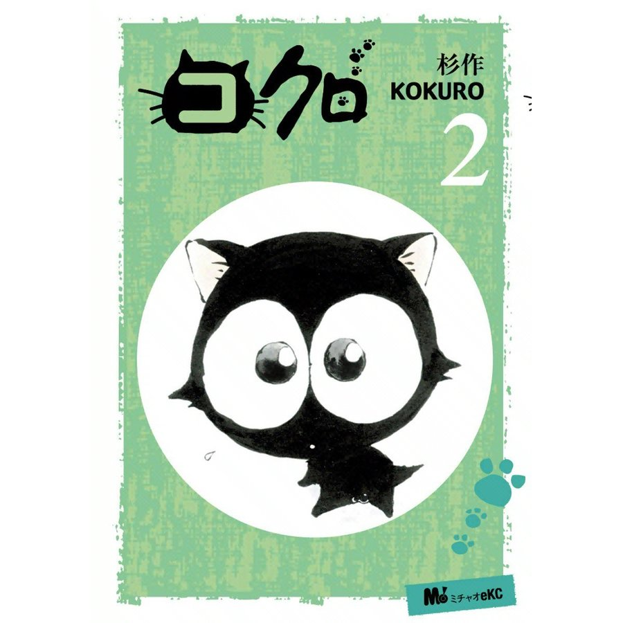 【初回50%OFFクーポン】コクロ (2) 電子書籍版 / 杉作 ebookjapan