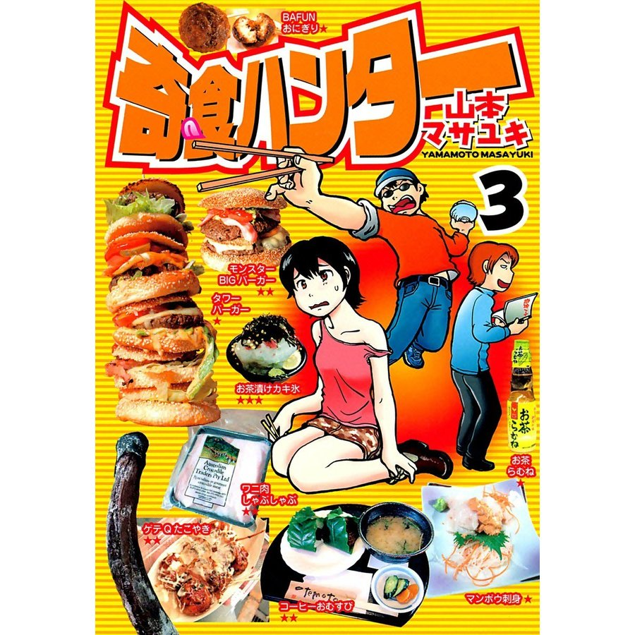 奇食ハンター (3) 電子書籍版 / 山本マサユキ ebookjapan