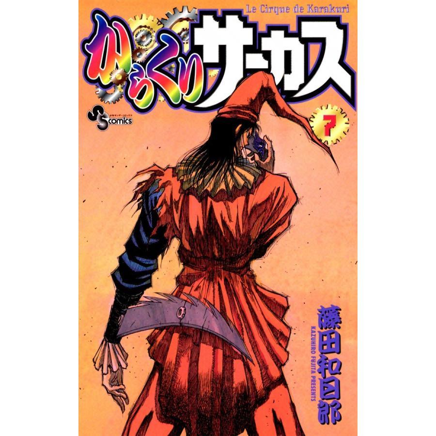 からくりサーカス (7) 電子書籍版 / 藤田和日郎 ebookjapan