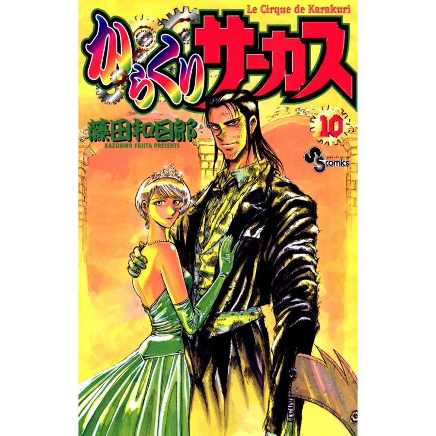 からくりサーカス (10) 電子書籍版 / 藤田和日郎|ebookjapan