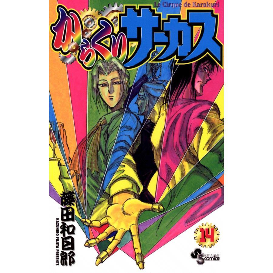 からくりサーカス (14) 電子書籍版 / 藤田和日郎|ebookjapan
