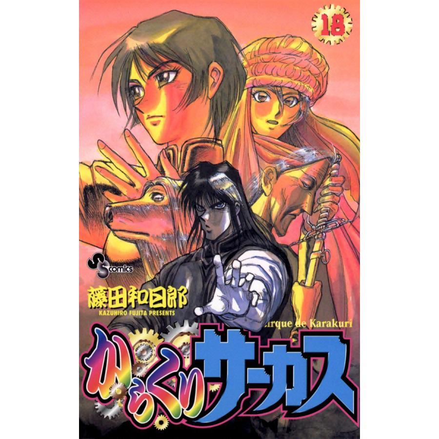 からくりサーカス (18) 電子書籍版 / 藤田和日郎|ebookjapan