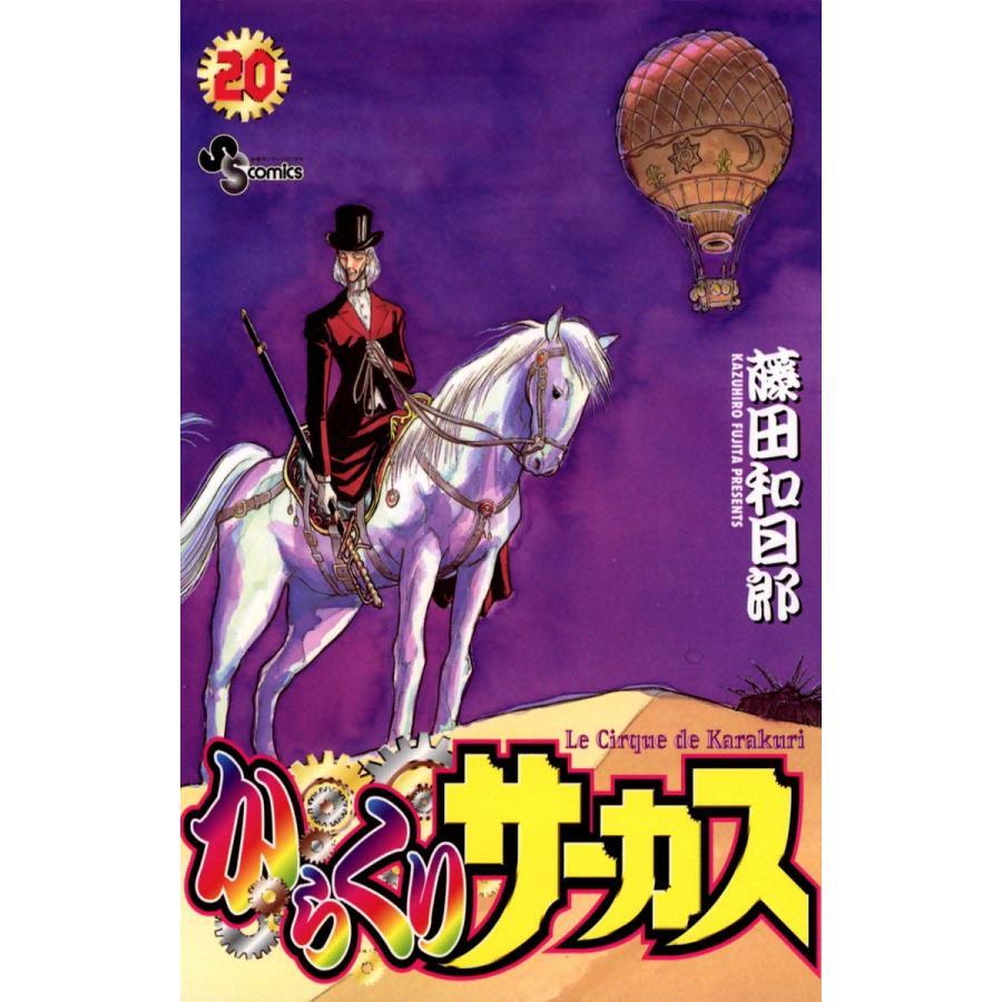 【初回50%OFFクーポン】からくりサーカス (20) 電子書籍版 / 藤田和日郎|ebookjapan