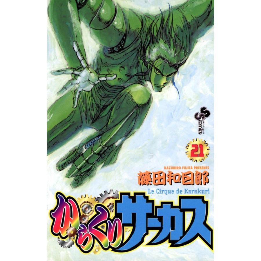 からくりサーカス (21) 電子書籍版 / 藤田和日郎|ebookjapan