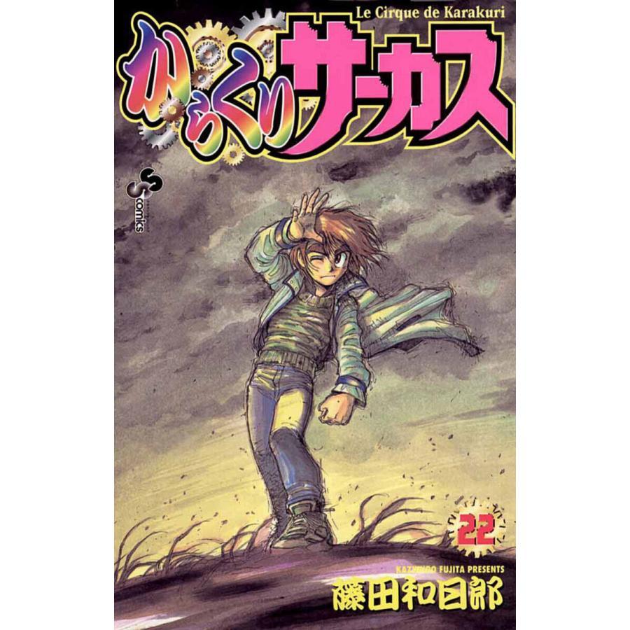 からくりサーカス (22) 電子書籍版 / 藤田和日郎|ebookjapan