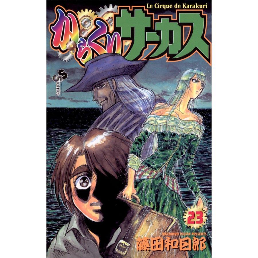 からくりサーカス (23) 電子書籍版 / 藤田和日郎 ebookjapan
