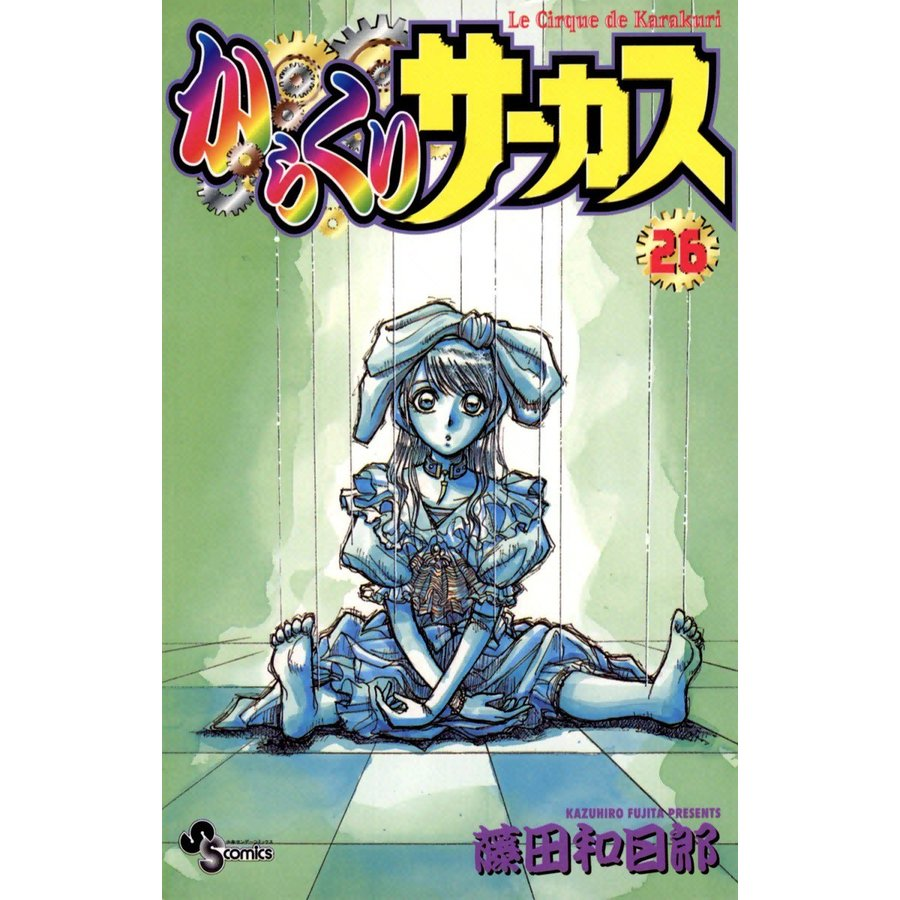【初回50%OFFクーポン】からくりサーカス (26) 電子書籍版 / 藤田和日郎 ebookjapan