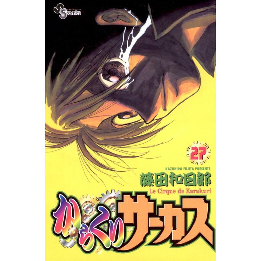 からくりサーカス (27) 電子書籍版 / 藤田和日郎 ebookjapan