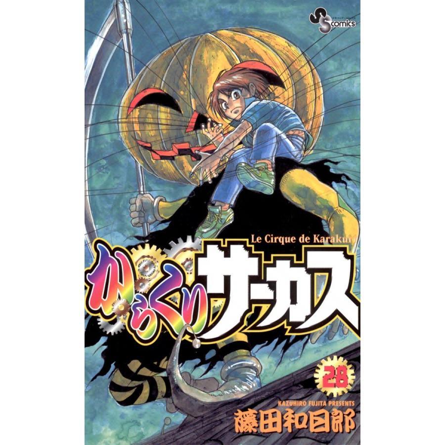 からくりサーカス (28) 電子書籍版 / 藤田和日郎|ebookjapan