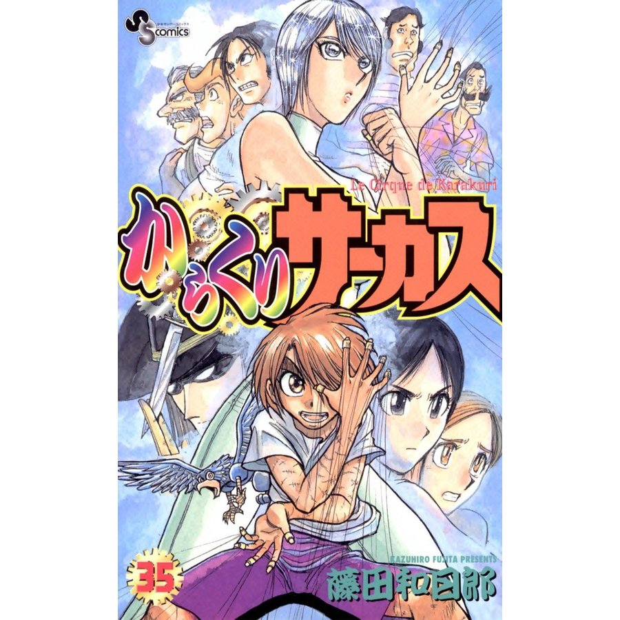 からくりサーカス (35) 電子書籍版 / 藤田和日郎 ebookjapan