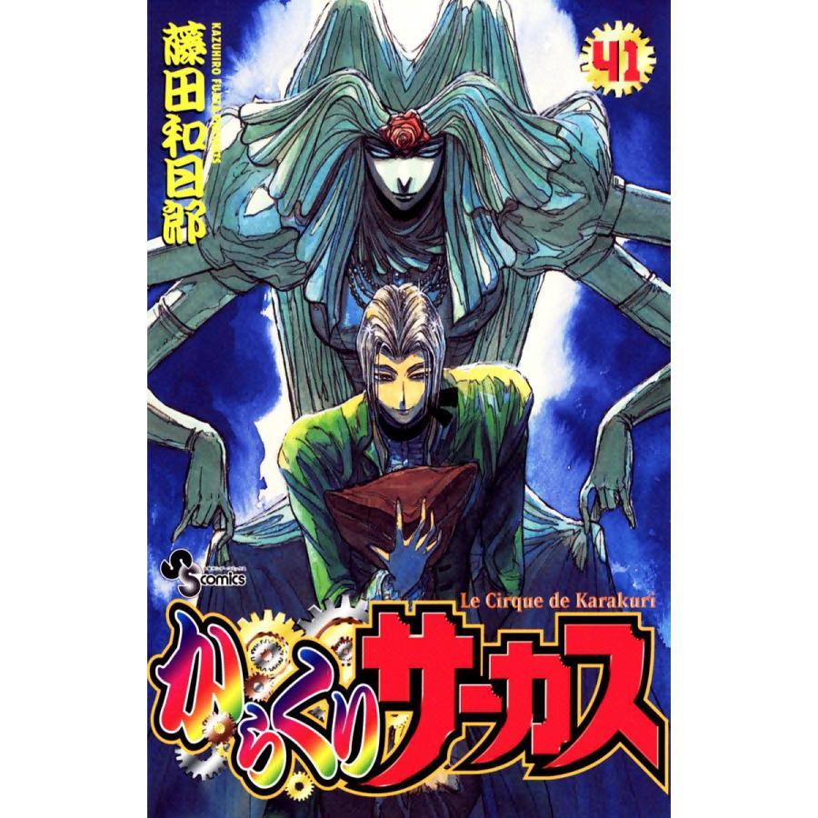 からくりサーカス (41) 電子書籍版 / 藤田和日郎 ebookjapan