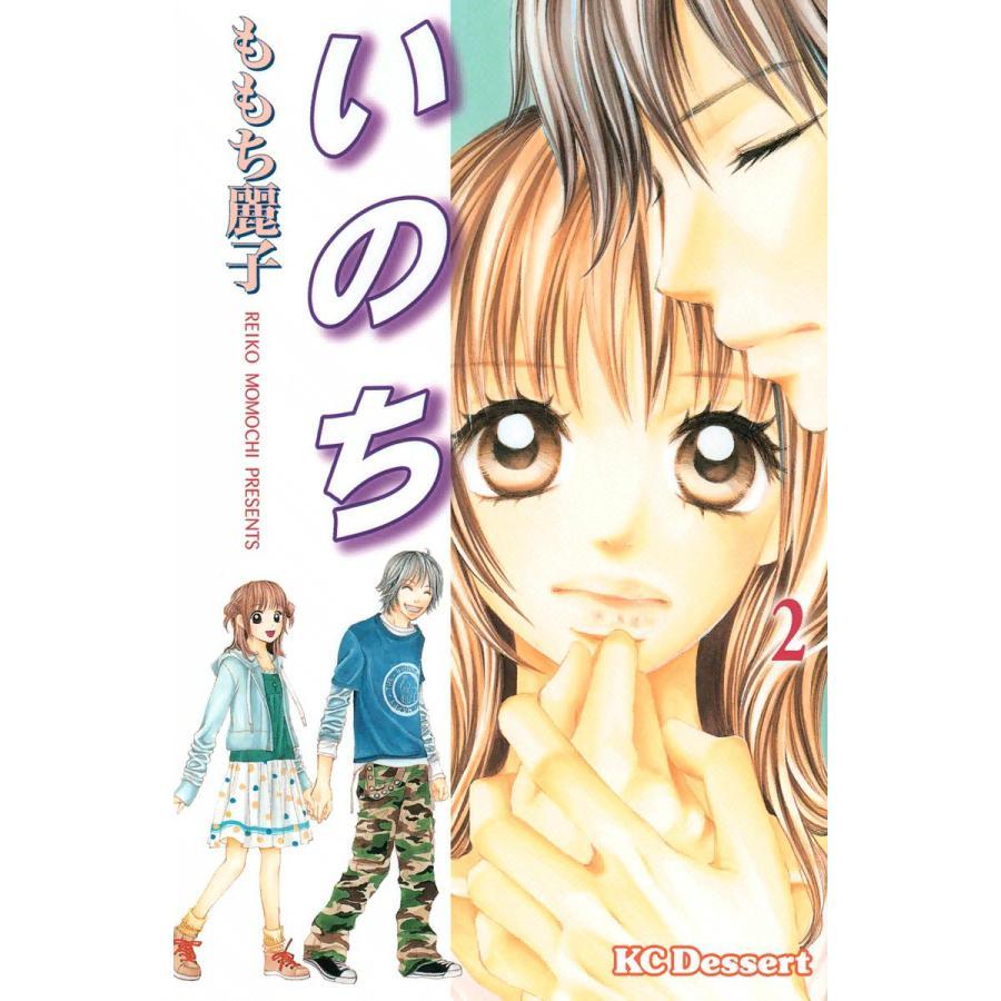 いのち (2) 電子書籍版 / ももち麗子|ebookjapan