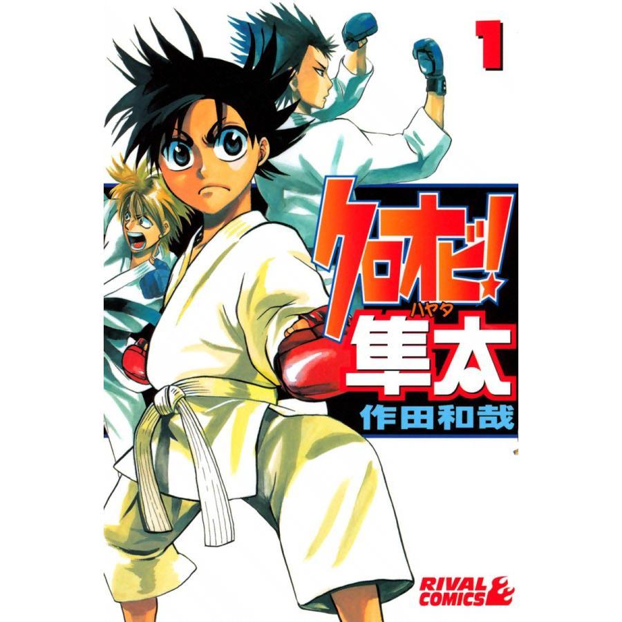 クロオビ!隼太 (1) 電子書籍版 / 作田和哉 ebookjapan