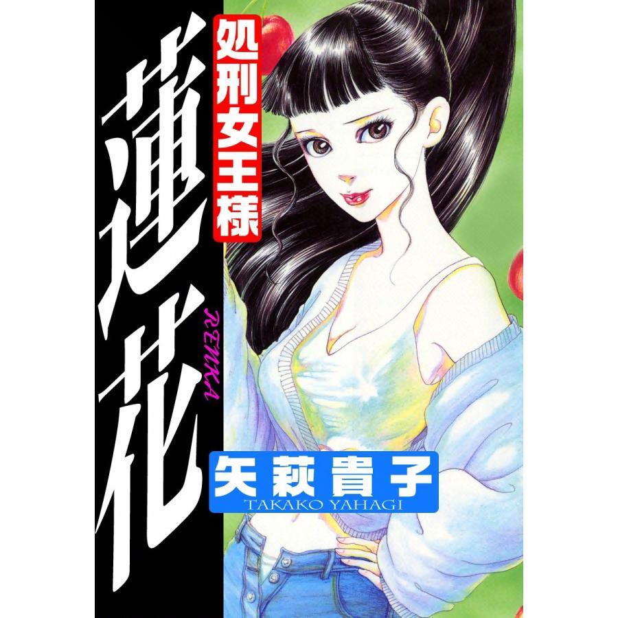 【初回50%OFFクーポン】処刑女王様 蓮花 電子書籍版 / 矢萩貴子 ebookjapan