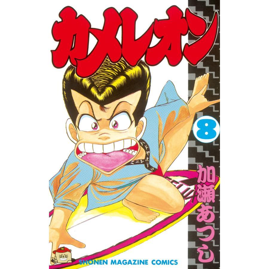 カメレオン (8) 電子書籍版 / 加瀬あつし ebookjapan