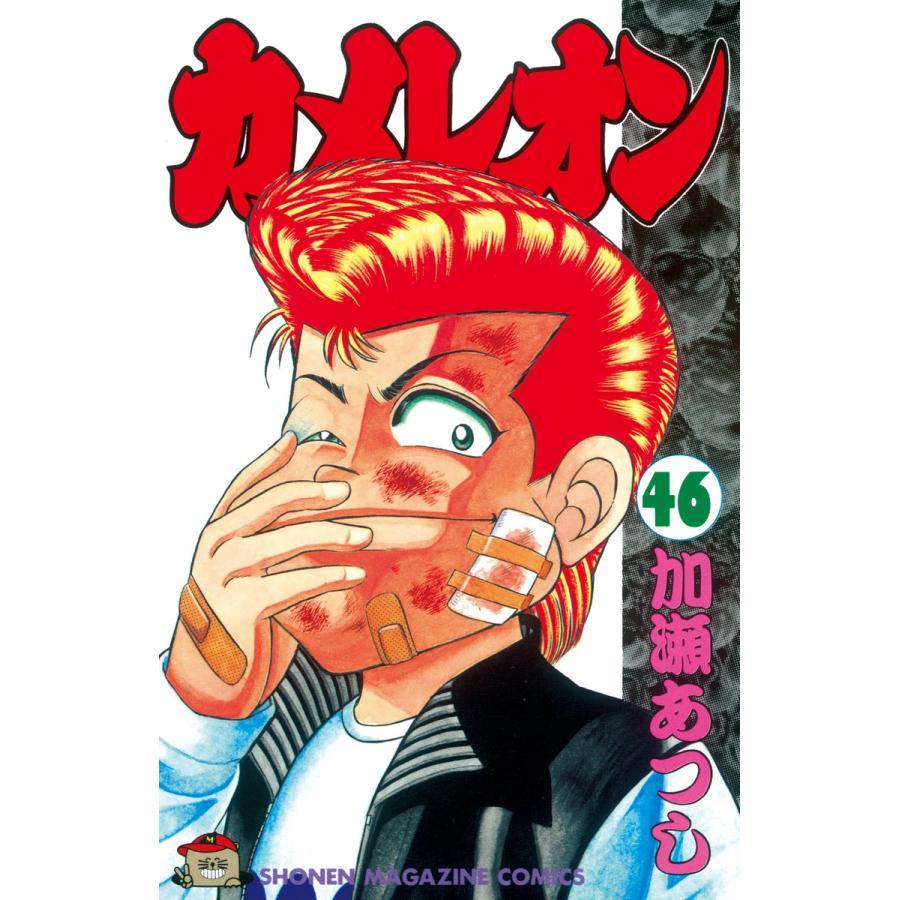 カメレオン (46) 電子書籍版 / 加瀬あつし|ebookjapan