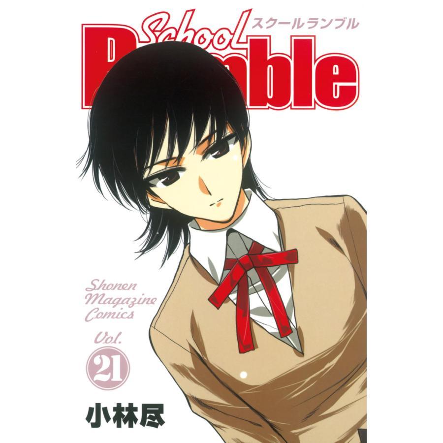 【初回50%OFFクーポン】School Rumble (21) 電子書籍版 / 小林尽 ebookjapan