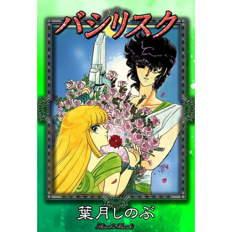 バシリスク 電子書籍版 / 葉月しのぶ|ebookjapan