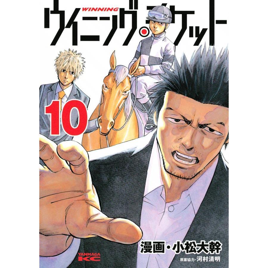 ウイニング・チケット (10) 電子書籍版 / 原作:河村清明 漫画:小松大幹|ebookjapan