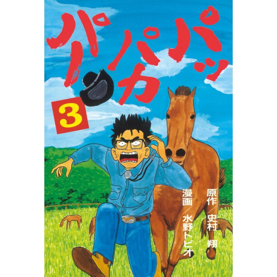パッパカパー (3) 電子書籍版 / 原作:史村翔 漫画:水野トビオ|ebookjapan
