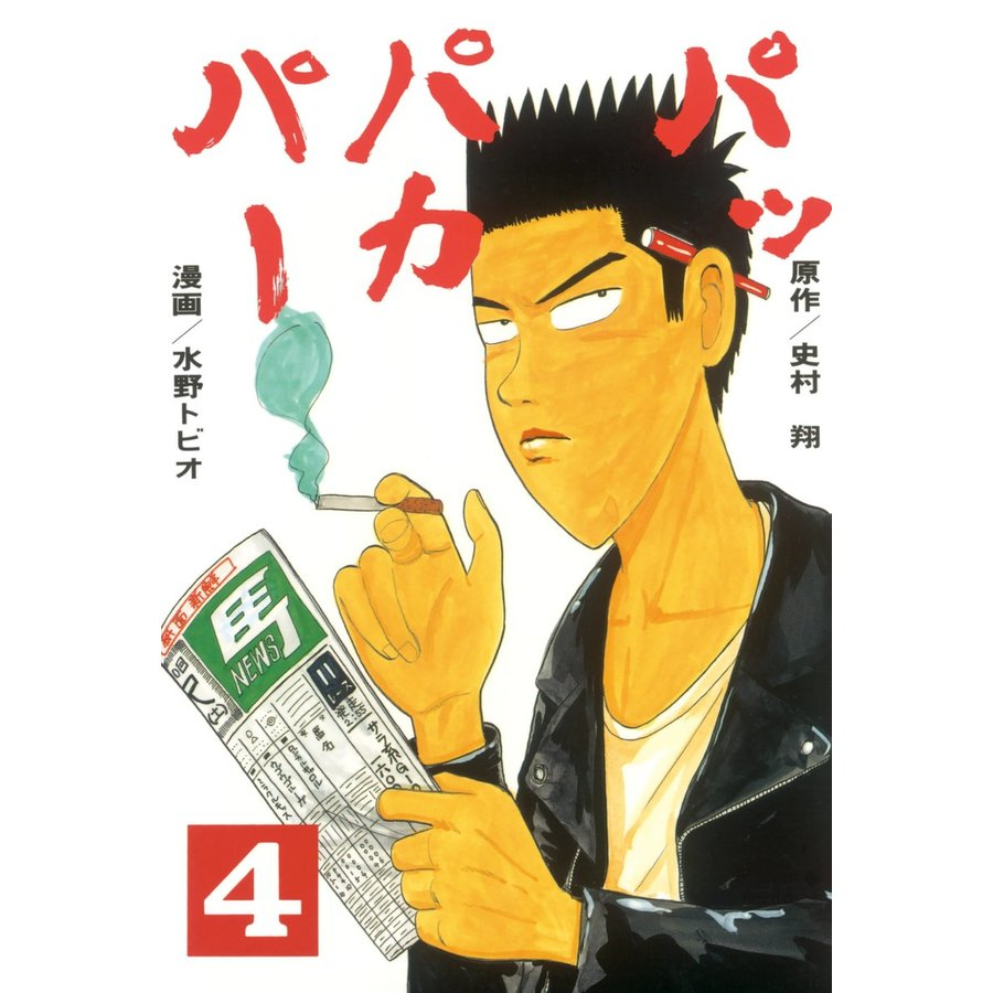 パッパカパー (4) 電子書籍版 / 原作:史村翔 漫画:水野トビオ|ebookjapan