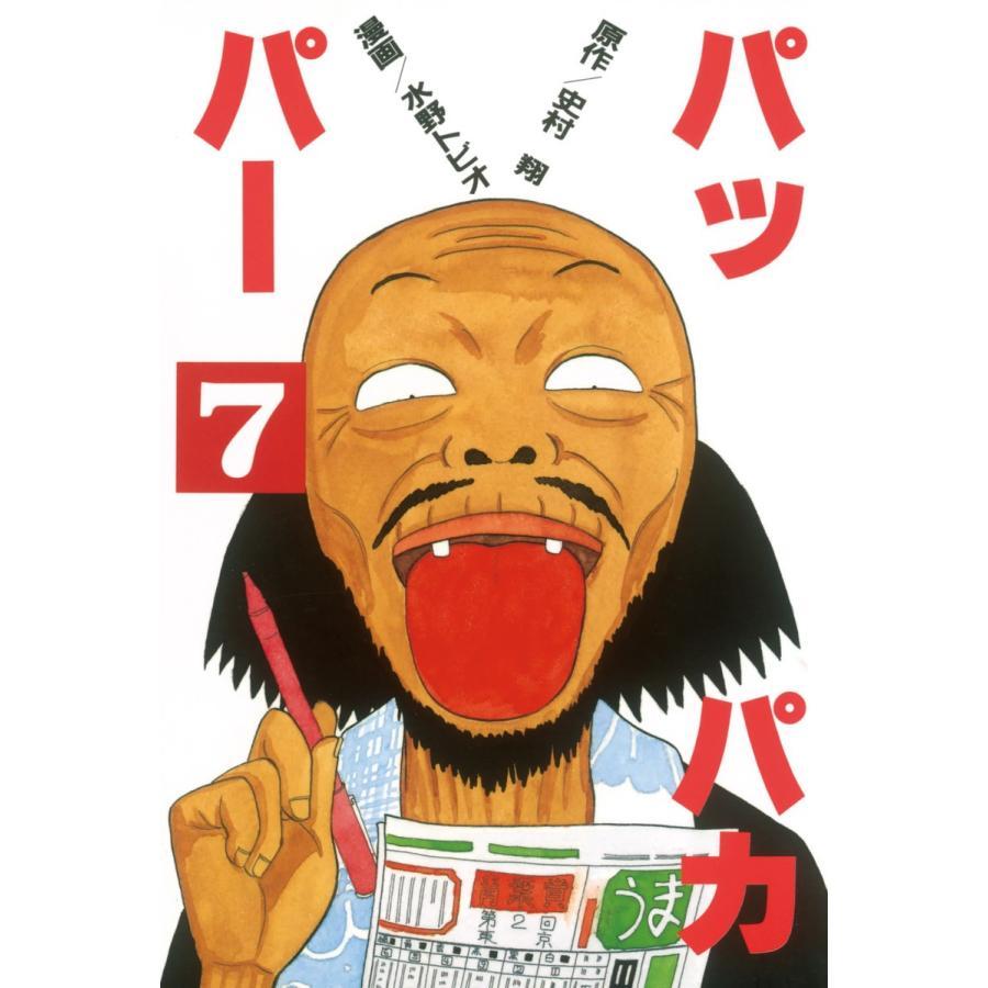 パッパカパー (7) 電子書籍版 / 原作:史村翔 漫画:水野トビオ|ebookjapan