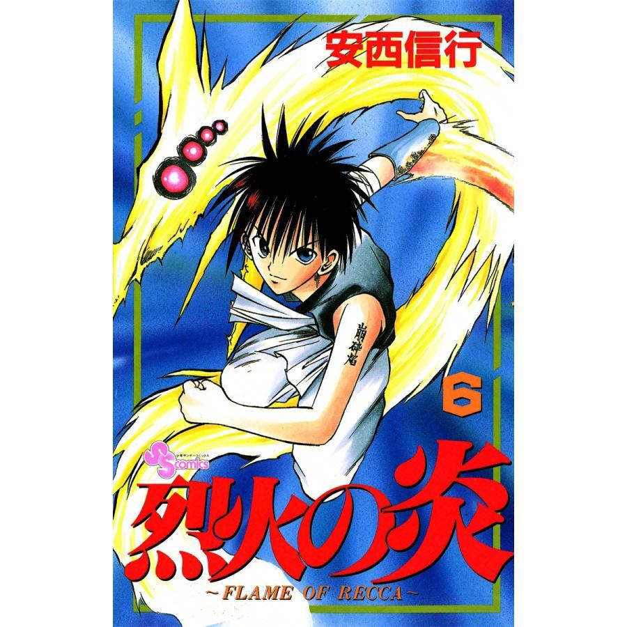【初回50%OFFクーポン】烈火の炎 (6) 電子書籍版 / 安西信行 ebookjapan