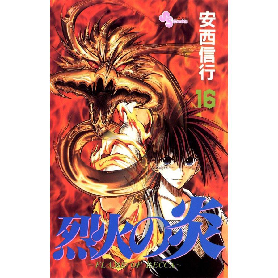 【初回50%OFFクーポン】烈火の炎 (16) 電子書籍版 / 安西信行|ebookjapan
