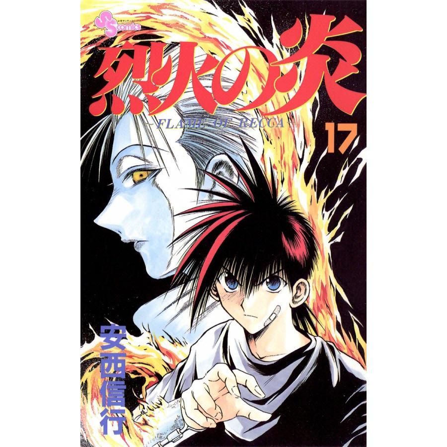 【初回50%OFFクーポン】烈火の炎 (17) 電子書籍版 / 安西信行|ebookjapan