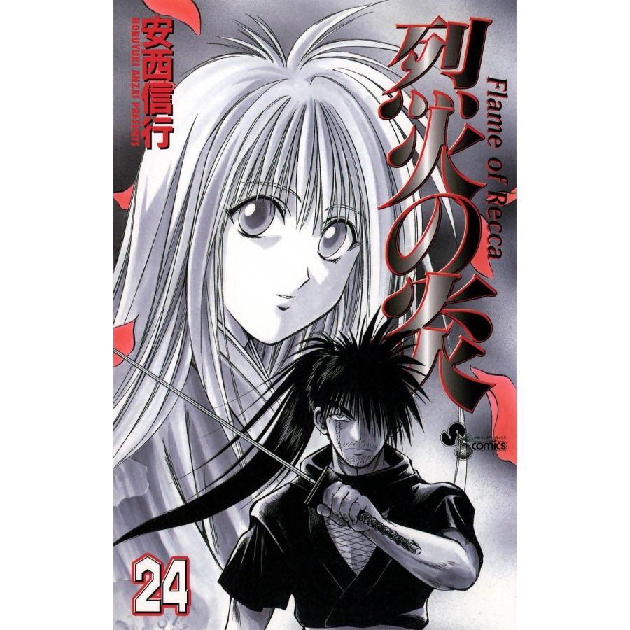 【初回50%OFFクーポン】烈火の炎 (24) 電子書籍版 / 安西信行 ebookjapan