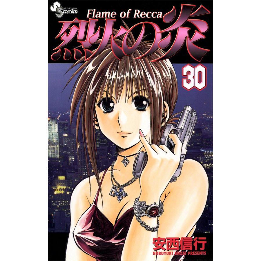 【初回50%OFFクーポン】烈火の炎 (30) 電子書籍版 / 安西信行|ebookjapan