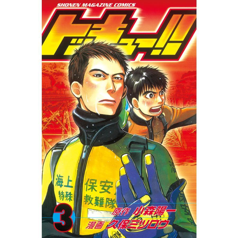 トッキュー!! (3) 電子書籍版 / 原作:小森陽一 漫画:久保ミツロウ|ebookjapan