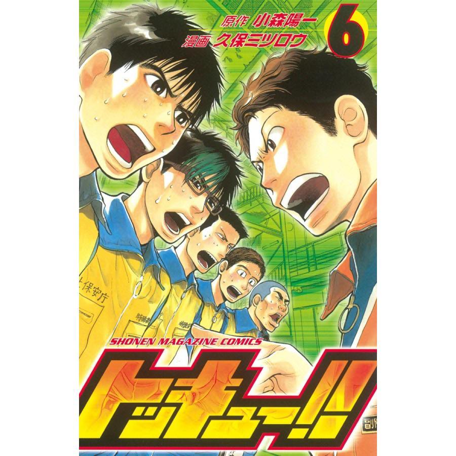 トッキュー!! (6) 電子書籍版 / 原作:小森陽一 漫画:久保ミツロウ ebookjapan