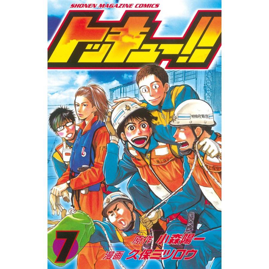 トッキュー!! (7) 電子書籍版 / 原作:小森陽一 漫画:久保ミツロウ ebookjapan