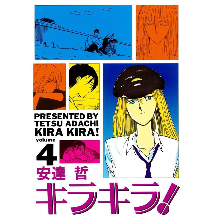 キラキラ! (4) 電子書籍版 / 安達哲|ebookjapan